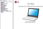 LG X100笔记本电脑使用说明书