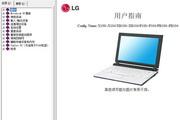 LG X104笔记本电脑使用说明书