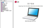 LG XB100笔记本电脑使用说明书