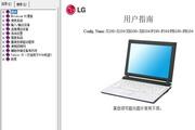 LG XB104笔记本电脑使用说明书
