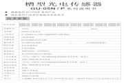 Ecotter GU05PA-306槽型光电传感器 说明书