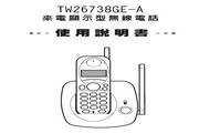 旺德电通TW26738GE-A 来电显示型无线电话说明
