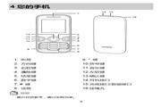 华为 C5070手机 使用说明书