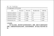 德力西CDI9100-SI-2.2T2变频调速器使用说明书