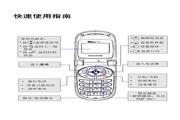 华为 c506手机 使用说明书