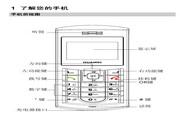 华为 c2201手机 使用说明书