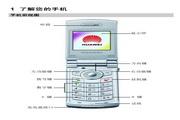 华为 c3300手机 使用说明书