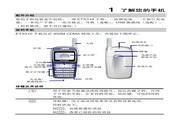 华为 ETS310手机 使用说明书