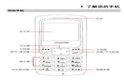 华为 c2280手机 使用说明书