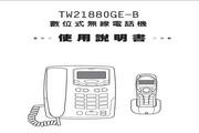 旺德电通TW21880GE-B 数位式无线电话机说明书