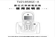 旺德电通TW21858GE-A 数位式无线电话机说明书