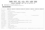 Ecotter GU05NA-304槽型光电传感器 说明书