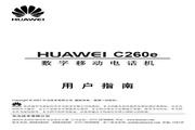 华为 C260e手机 使用说明书