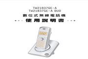 旺德电通TW21837GE-A 数位式无线电话机说明书