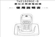 旺德电通TW21828GE-B 数位式无线电话机说明书