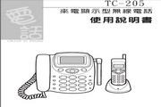 旺德电通TC-205+ 来电显示型无线电话机说明书