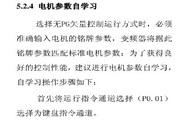 英威腾CHE100-315P-4型开环矢量变频器说明书