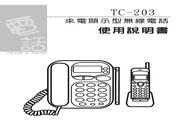 旺德电通TC-203 来电显示型无线电话机说明书
