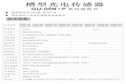 Ecotter GU05N-307槽型光电传感器 说明书