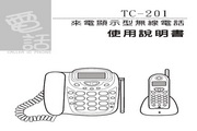 旺德电通TC-201 来电显示型无线电话机说明书