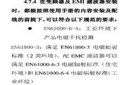 英威腾CHE100-250P-4型开环矢量变频器说明书