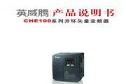 英威腾CHE100-250G-4型开环矢量变频器说明书