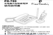 旺德电通PD-789来电显示无线电话说明书