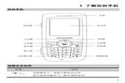 华为 c5300手机 使用说明书
