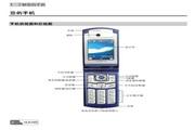 华为 u526手机 使用说明书