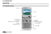 华为 u528手机 使用说明书