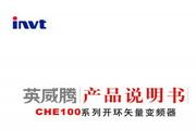 英威腾CHE100-185P-4型开环矢量变频器说明书