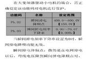 英威腾CHE100-090P-4型开环矢量变频器说明书