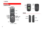 华为 u535手机 使用说明书