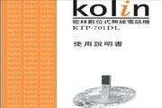 旺德电通KTP-701DL DECT数位无线电话说明书