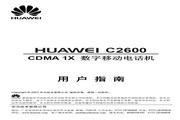 华为 C2600手机 使用说明书