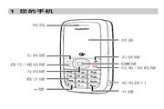 华为 C2809手机 使用说明书