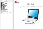 LG PB100笔记本电脑使用说明书