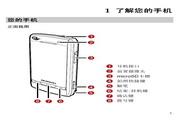 华为 C7300手机 使用说明书