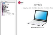 LG PB104笔记本电脑使用说明书