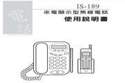 旺德电通IS-189+ 来电显示型无线电话机说明书