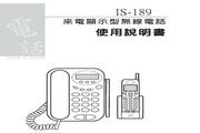 旺德电通IS-189 来电显示型无线电话机说明书