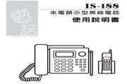 旺德电通IS-188 来电显示型无线电话说明书