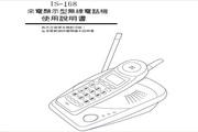 旺德电通IS-168 来电显示无线电话说明书