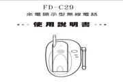 旺德电通FD-C29 来电显示型无线电话说明书