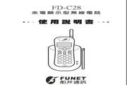 旺德电通FD-C28 来电显示型无线电话说明书