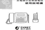 旺德电通FD-C21+ 双子机来电显示型无线电话说明书