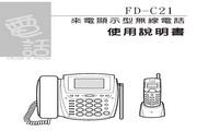 旺德电通FD-C21 来电显示型无线电话说明书