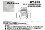 旺德电通DT-888电话说明书