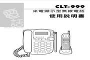 旺德电通CLT-999 来电显示型无线电话说明书