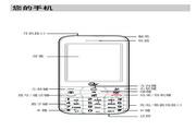 华为 C7199手机 使用说明书